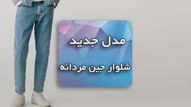 کلکسیون شلوار جین مردانه - با ارزش
