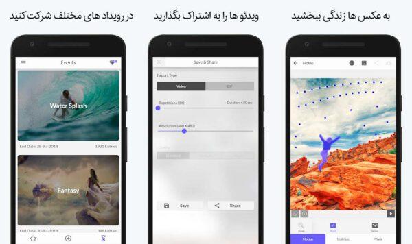 تصاویری از محیط اپلیکیشن تبدیل عکس به ویدئو StoryZ