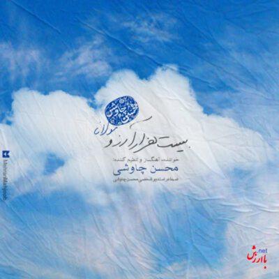 Photo of آهنگ بیست هزار آرزو از محسن چاوشی