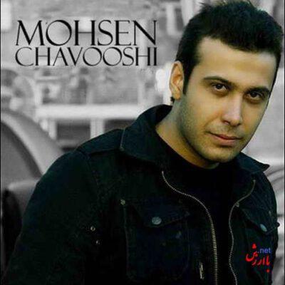 محسن چاوشی