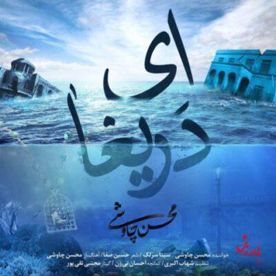 Photo of آهنگ ای دریغا از محسن چاوشی