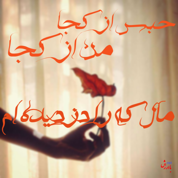 Photo of آهنگ تریاق از محسن چاوشی