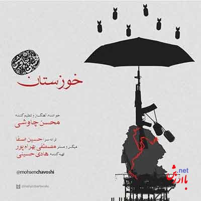 Photo of آهنگ خوزستان از محسن چاوشی