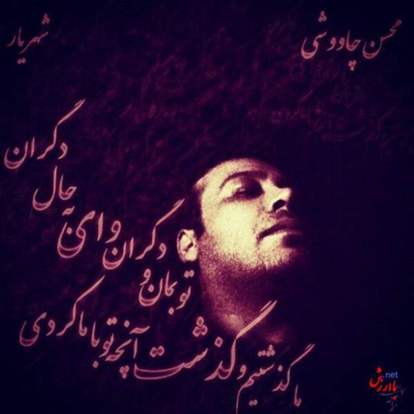 Photo of آهنگ ستمگر از محسن چاوشی