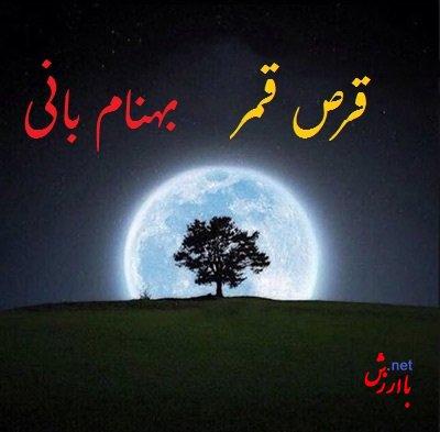 قرص قمر