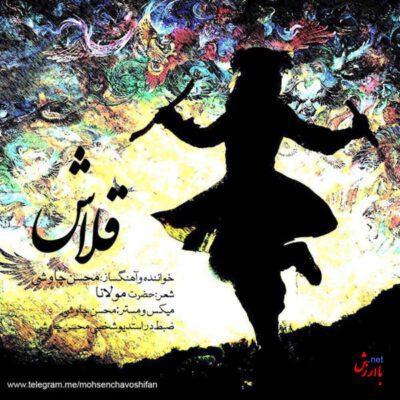 Photo of آهنگ قلاش از محسن چاوشی