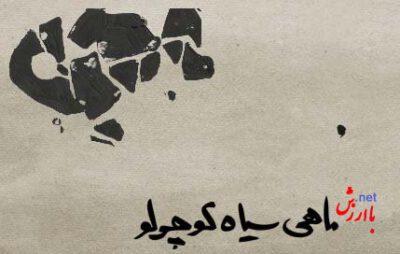 Photo of آهنگ ماهی سیاه کوچولو از محسن چاوشی