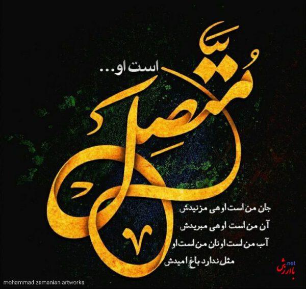 تصویر از آهنگ متصل از محسن چاوشی