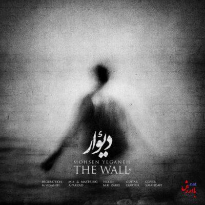تصویر از آهنگ دیوار از محسن یگانه