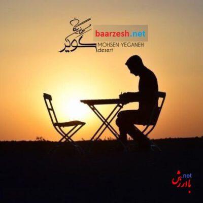 تصویر از آهنگ کویر از محسن یگانه