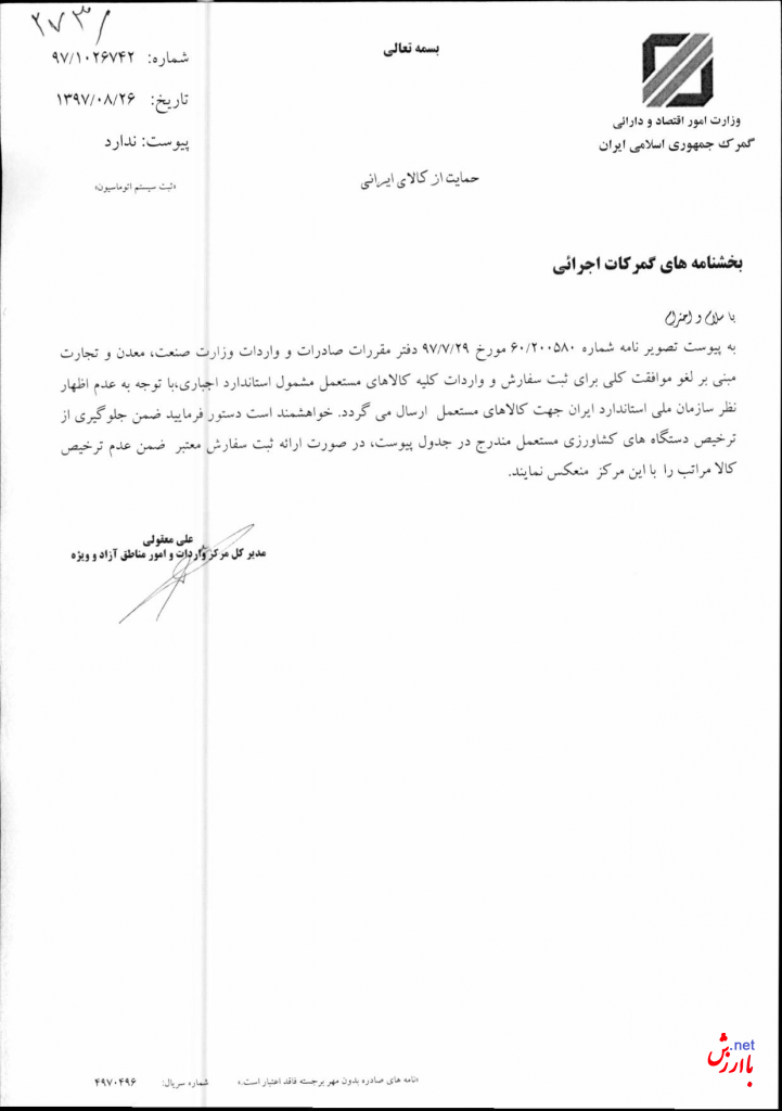 ممنوعیت واردات کالای دست دوم