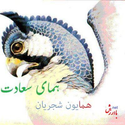 تصویر از آهنگ همای سعادت از همایون شجریان