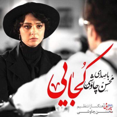 Photo of آهنگ کجایی از محسن چاوشی