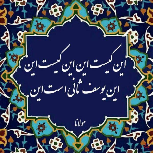 Photo of آهنگ این کیست این از محسن چاوشی