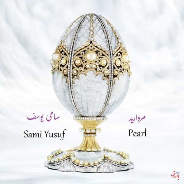 Photo of آهنگ pearl (مروارید) از سامی یوسف