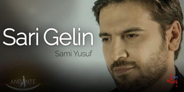 Photo of آهنگ sari gelin از سامی یوسف