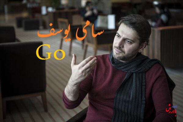 Photo of آهنگ go از سامی یوسف