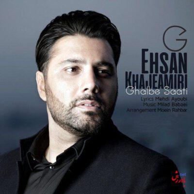 Photo of آهنگ قلب ساعتی از احسان خواجه امیری