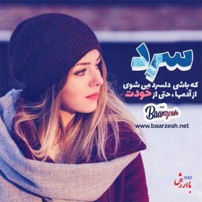 عکس پروفایل زمستانی دخترانه