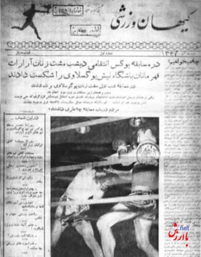 اولین روزنامه ورزشی ایران