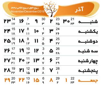 آذر 98 - تقویم سال 1398