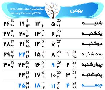 بهمن 98 - تقویم سال 1398