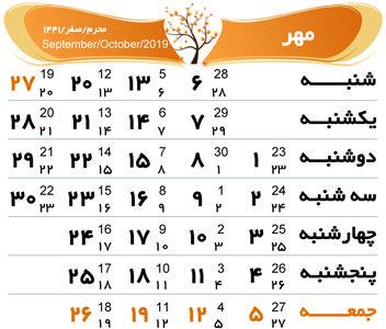 مهر 98 - تقویم سال 1398