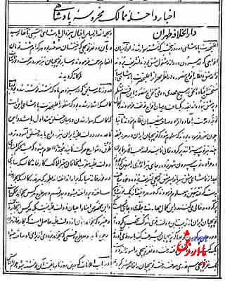 اولین روزنامه ایران