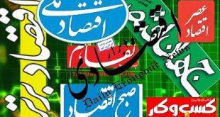 روزنامه های اقتصادی امروز ایران