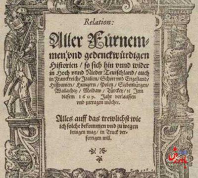 اولین روزنامه های جهان