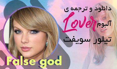 آلبوم جدید Taylor Swift