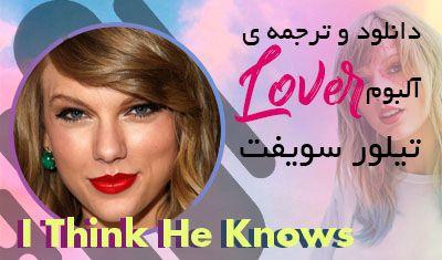 آلبوم Lover از Taylor Swift