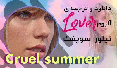 آلبوم Lover از Taylor