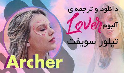 آلبوم Lover تیلور سویفت