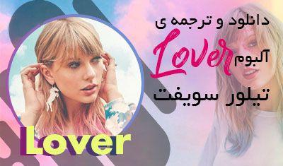 آلبوم Lover تیلور