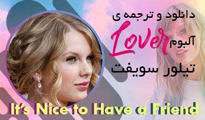 تیلور آلبوم Lover