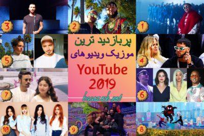 پربازدیدترین موزیک ویدیو یوتیوب 2019