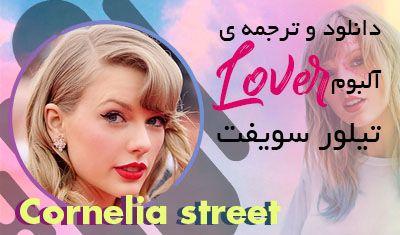 Taylor Swift آلبوم Lover