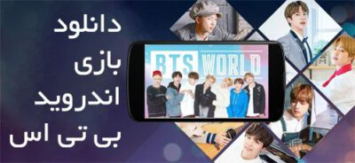 بازی BTS World اندروید