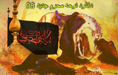 نوحه ی ای ماه خونین من بابا کجایی از محمد حسین شفیعی