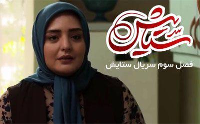 ستایش 3 قسمت 15 نرگس محمدی