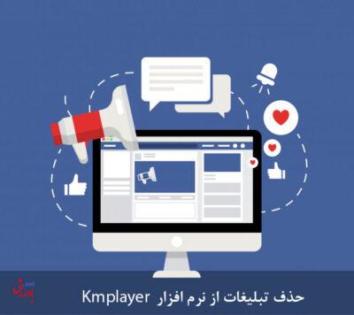 حذف تبلیغات از نرم افزار kmplayer
