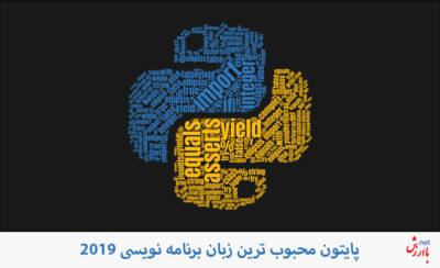 Photo of Python محبوب ترین زبان برنامه نویسی 2019