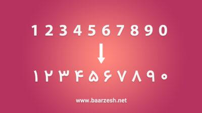 اعداد فارسی در Photoshop