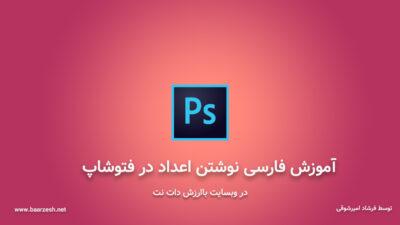 فارسی نوشتن اعداد در فتوشاپ