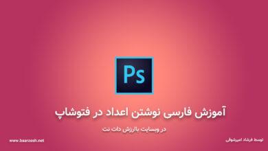 Photo of فارسی کردن اعداد در فتوشاپ