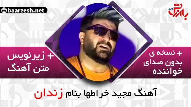 آهنگ مجید خراطها زندان