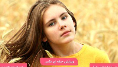 Photo of ویدیو ویرایش عکس