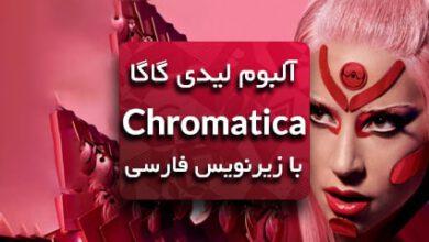 Photo of دانلود و ترجمه آلبوم لیدی گاگا Chromatica
