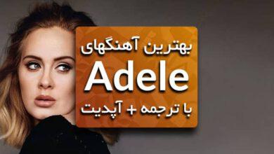 Photo of دانلود آهنگ ادل Adele با ترجمه